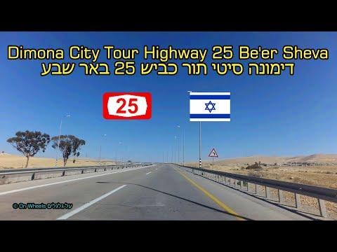 City Tour Dimona Highway 25 Be'er Sheva Israel 4K סיטי תור דימונה כביש 25 באר שבע הנגב על גלגלים