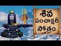 Shiva Panchakshari Stotram - Nagendra Haraya Trilochanaya - Sri Adi Shankaracharya