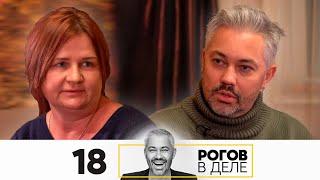Рогов в деле Выпуск 18