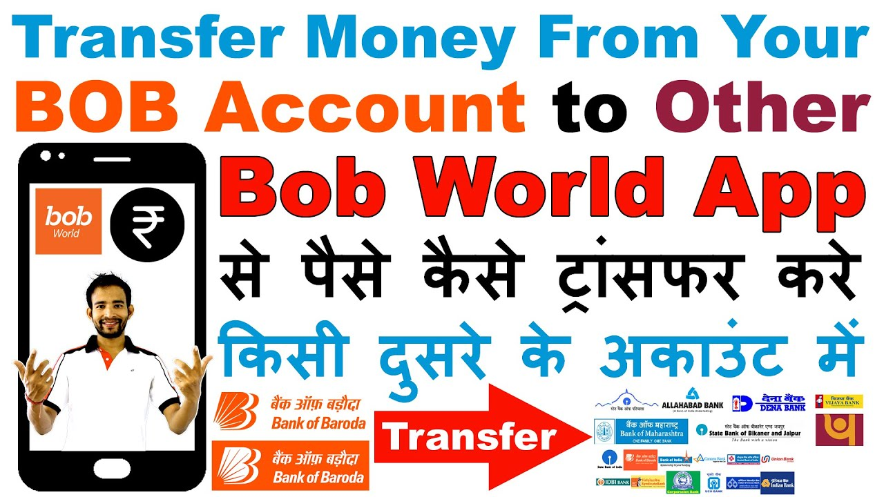 How to Transfer Money From BOB to Ather Bank Account   BOB World App से पैसे कैसे ट्रांसफर करें?