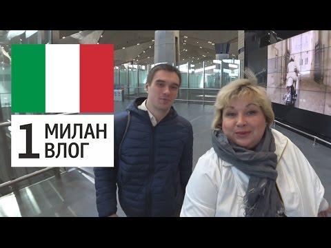 Милан, день первый. Перелет, Миланский кафедральный собор Дуомо, шопинг в универмаге Ринашенте.