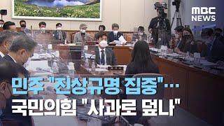 """민주 """"진상규명 집중""""…국민의힘 &q…"""