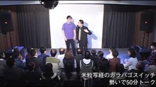 米粒写経 勢いで50分トーク thumbnail
