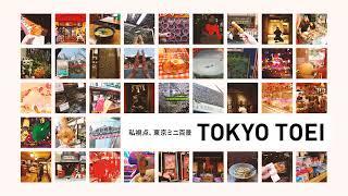 都営交通 TOKYO TOEI 「私視点,TOKYOミニ百景」(都バス都07)