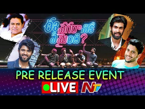 Ee Nagaraniki Emaindi Pre Release Event LIVE | KTR, Rana, Naga Chaitanya, Vijay Deverakonda | NTV