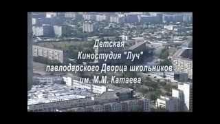 Фильм   Экология родного Прииртышья глазами детей(Для группы по интересам