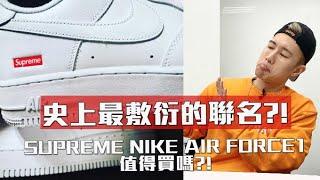 今年最敷衍的聯名?!Supreme x NIKE AIR FORCE 1 值得買嗎?