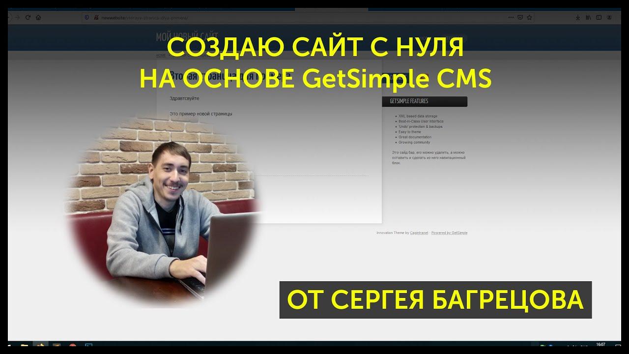 Уроки по созданию сайта с примерами методы продвижения сайта в internet