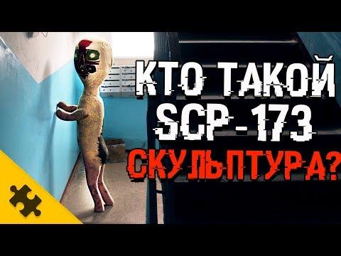 КТО ТАКОЙ SCP-173? Скульптура. Откуда ОНА ПОЯВИЛАСЬ? SCP 173 ИСТОРИЯ. Как убить?