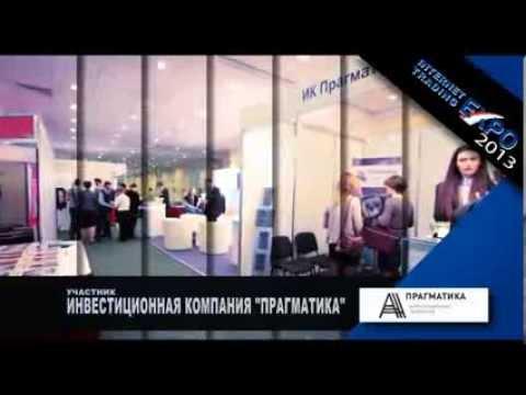 Выставка Форекс Экспо 2013 в Москве / MOSCOW FOREX EXPO 2013