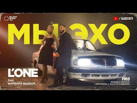 L'ONE feat. Варвара Визбор — Мы эхо
