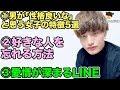 【LINE】愛情を深めるライン 3選