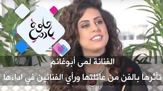 الفنانة لمى أبوغانم - تأثرها بالفن من عائلتها ورأي الفنانين في اداءها