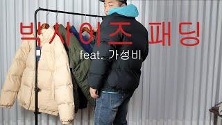 남자 빅사이즈 가성비 패딩 (FEAT. 몸매보정)