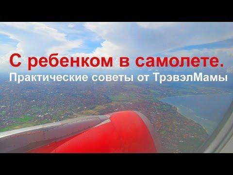 Как лететь с грудничком в самолете