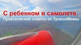 C ребенком в самолете. Практические советы от ТрэвэлМамы