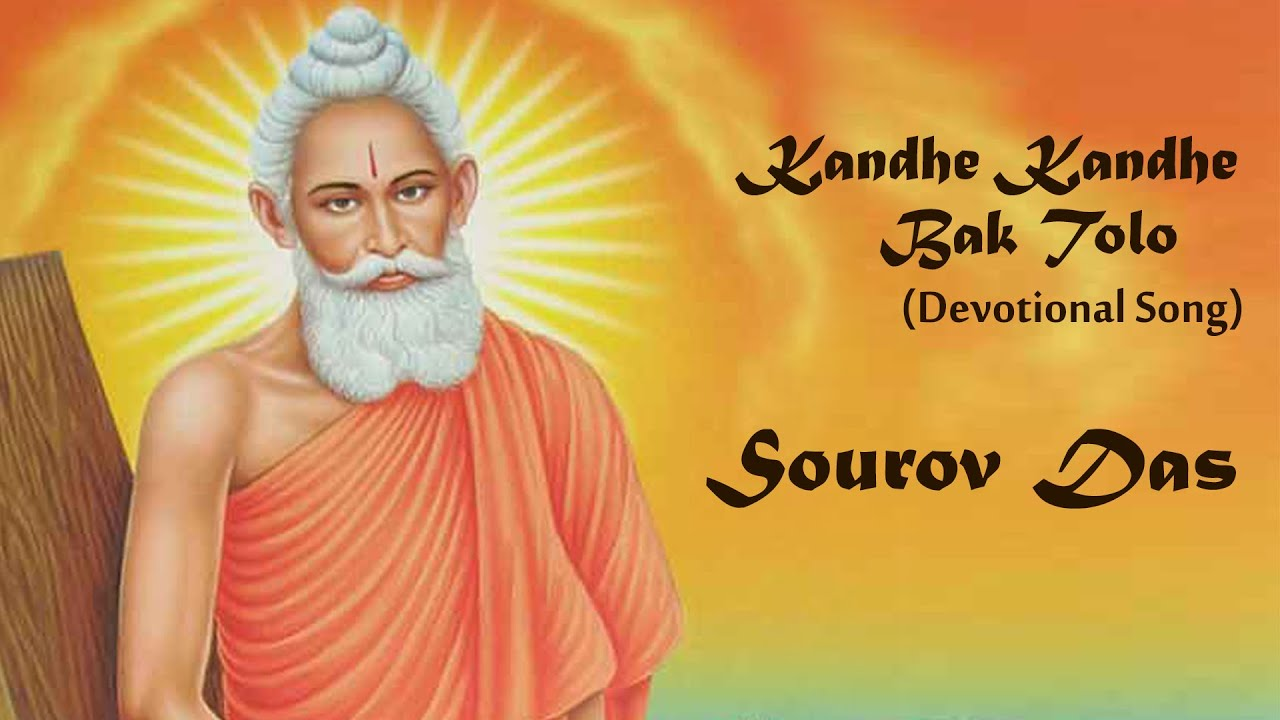 Kandhe Kandhe Bak Tolo    Sourav Das   Swapan Mashcorak   Full Song