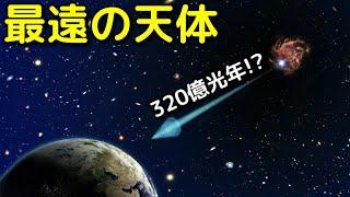 「最も地球から遠い天体」が最新の観測で明らかに!