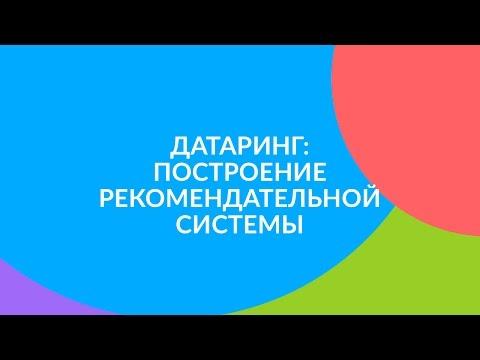 Датаринг: построение рекомендательной системы | Михаил Каменщиков, Артур Кузин