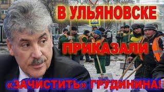 В Ульяновске приказано «зачистить» Грудинина?