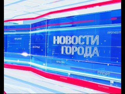 Новости города 10.03.2020