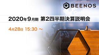 *2020年9月期 第2四半期決算説明会 BEENOS株式会社
