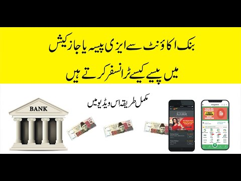 How to Transfer Money On Bank Account to Easypaisa & JazzCash Account from YouTube · Duration:  10 minutes 13 seconds