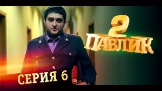 ПАВЛИК 2 сезон 6 серия