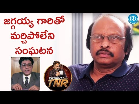 Siva Nageswara Rao Shares An Unforgettable Moment With Jaggayya | Frankly With TNR | Talking Movies