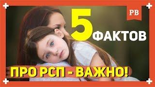 5 важных фактов про РСП: чего ожидать от женщин с детьми?