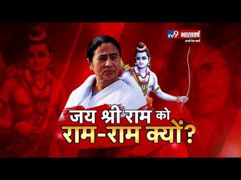 Mamata Banerjee राम के नारे सुन कर भड़की, 'दीदी' जय श्री राम को राम-राम क्यों?