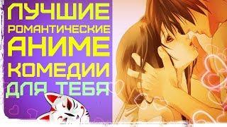 ЛУЧШИЕ АНИМЕ в жанре РОМАНТИКА КОМЕДИЯ / ТОП 6 РОМАНТИЧЕСКИЕ КОМЕДИИ / TOP 6 anime ROMANTIC COMEDY