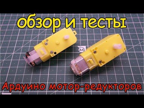 Тест ардуино мотор-редукторов