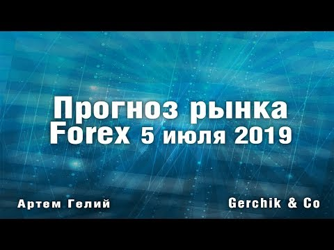 Прогноз форекс на 05.07.2019
