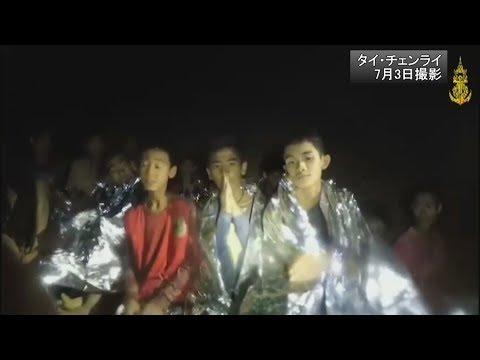タイ洞窟の13人 全員無事 少年らの映像公開