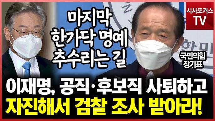"""장기표 """"이재명, 모든 공직·후보직 사퇴하고 검찰 조사 받아라"""" - YouTube"""