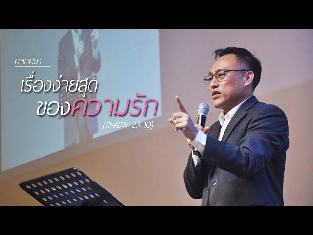 คำเทศนา  เรื่องง่ายสุดของความรัก (อพยพ 2:1-10)