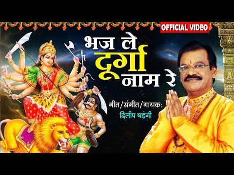 Bhaj Le Subah Shaam   Maa Durga Hindi Devotional Song - Dilip Shadangi