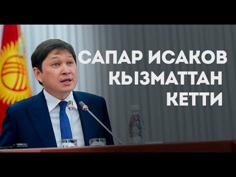 ШАШЫЛЫШ КАБАР: Сапар Исаков отставкага кетти – Кабарлар