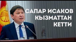 ШАШЫЛЫШ КАБАР: Сапар Исаков отставкага кетти - Кабарлар