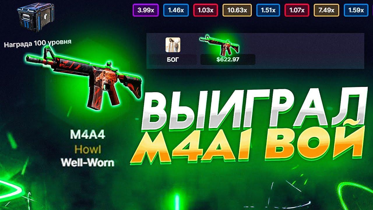 🔥 CHANGE.GG - Я ВЫИГРАЛ M4A4 - ВОЙ ЗА 60 000 РУБЛЕЙ В КС ГО!