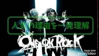 [ROCK IN JAPAN FESTIVAL 2016 11/13] ONE OK ROCK 人気の理由