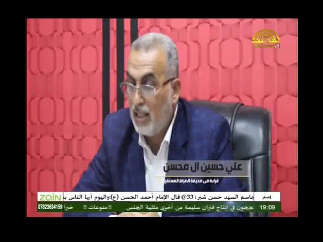 قراءة في صحيفة الصراط المستقيم/ ح15