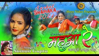 Mahua Re - Singer Suman Gupta | Nagpuri Sarhul Song 2021 | Sandhya Rani | Sarhul Special-2021