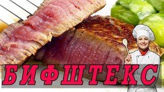 Бифштекс из говядины по Мексикански. Бифштекс говяжий.