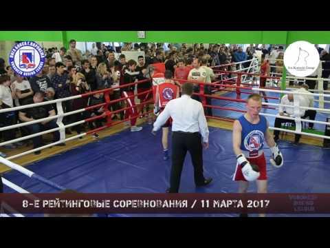 Метлин Егор (Тамбов) - Лукин Станислав (Новая Усмань)
