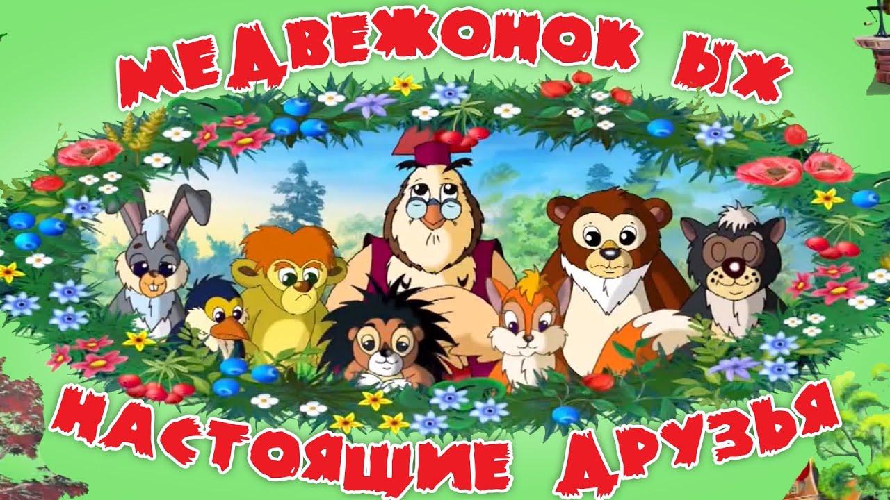Медвежонок Ых и настоящие друзья Мудрые сказки тетушки ...
