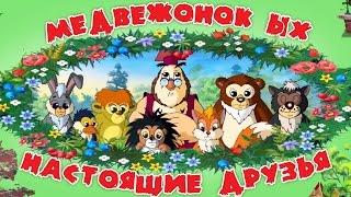Медвежонок Ых и настоящие друзья Мудрые сказки тетушки Совы. Все серии
