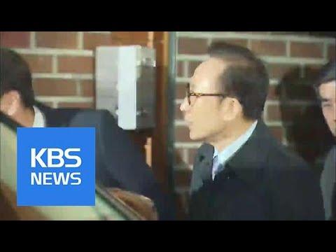 Ex-President Arrested   KBS뉴스   KBS NEWS