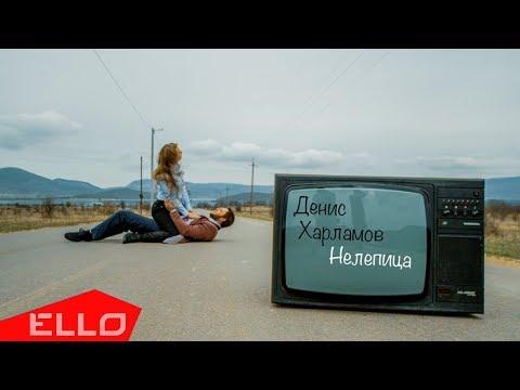 Смотреть клип Денис Харламов - Нелепица